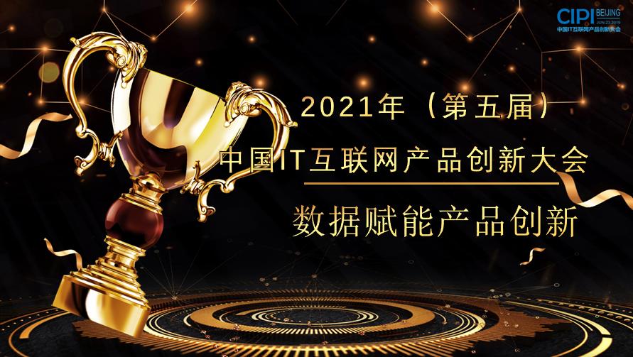 2021年(第五届)中国IT互联网产品创新大会-数据赋能产品创新(北京)