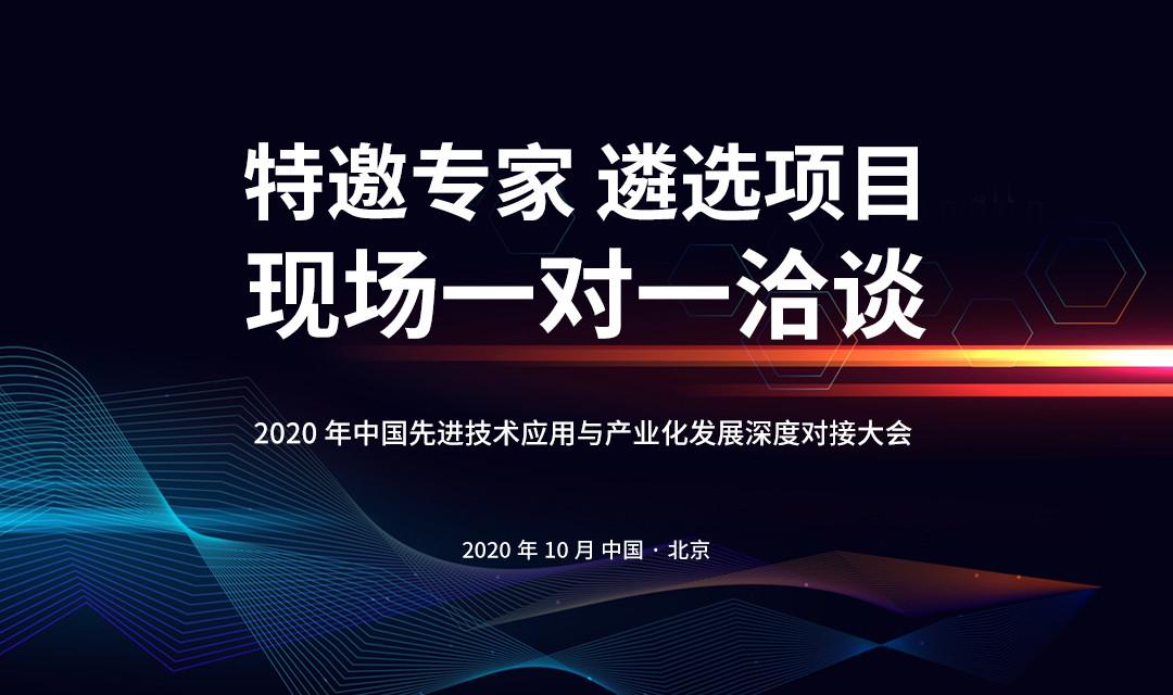 2020中国先进技术应用与产业化发展深度对接大会