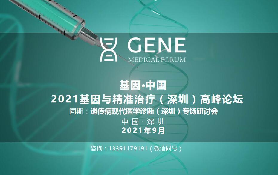 基因.中国/2021基因与精准诊疗(大同)高峰论坛