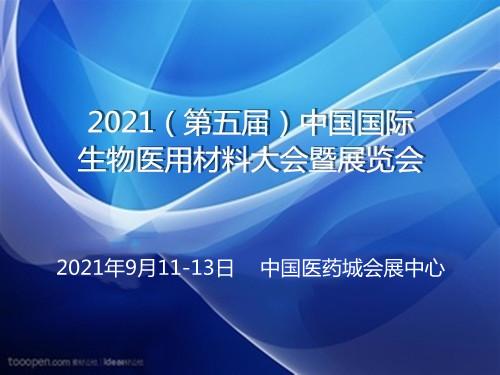 2021(第五届)中国国际生物医用材料大会暨展览会