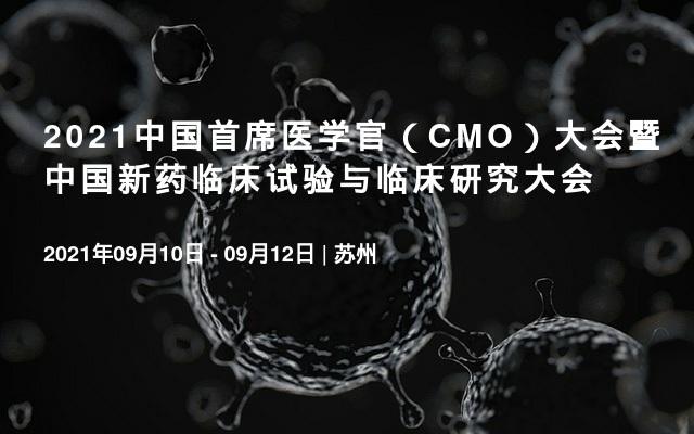 2021中国首席医学官(CMO)大会暨中国新药临床试验与临床研究大会