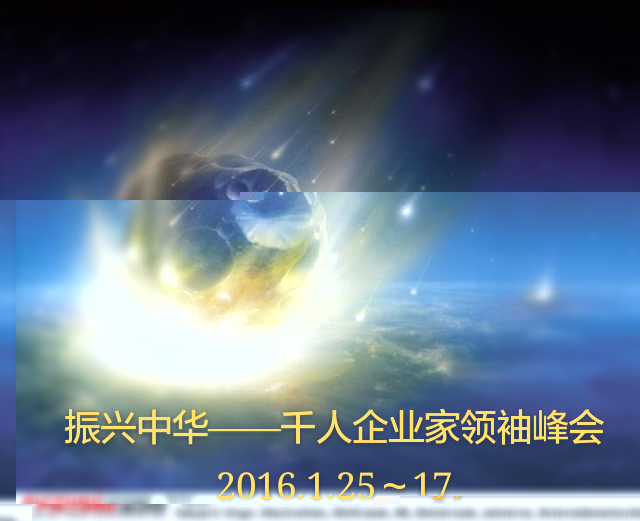 振兴中华--千人企业家领袖峰会