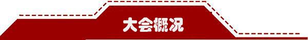 2016(第四届)先进制造业大会