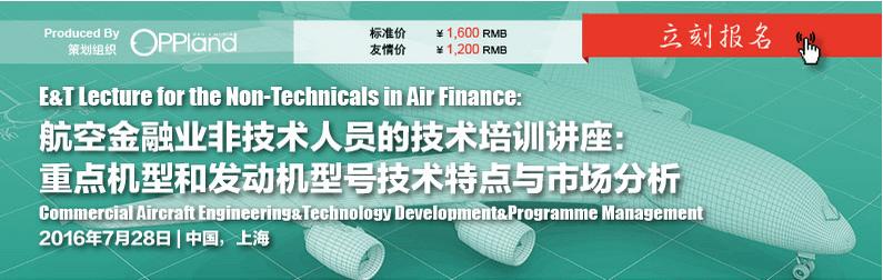 航空金融业非技术人员的技术培训讲座
