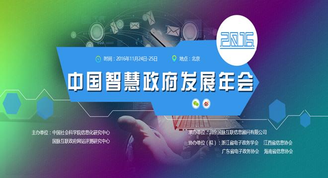 2016中国智慧政府发展年会