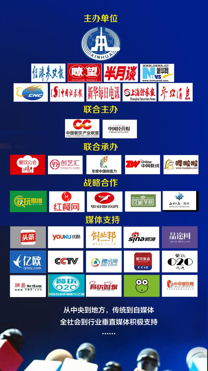 2016中国餐饮互联网高峰论坛