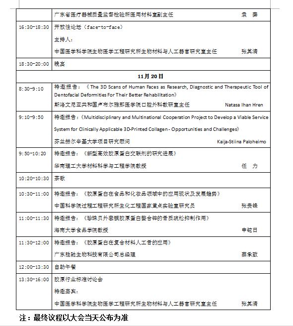 第四届医用胶原蛋白行业论坛暨中外胶原行业交流会