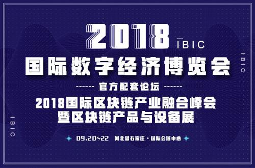 2018国际数字经济博览会——2018国际区块链产业融合峰会暨区块链产品与设备展