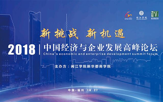 新挑战 新机遇--经济与企业发展高峰论坛2018福州
