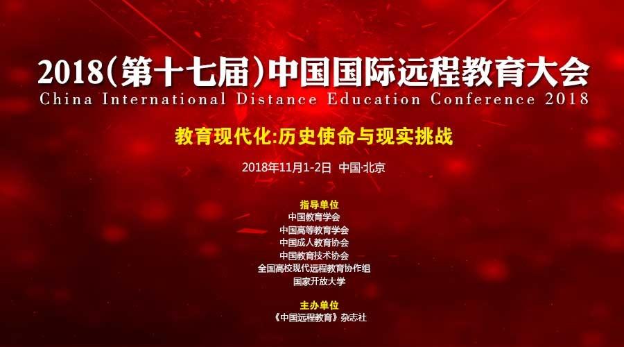 2018(第十七届)中国国际远程教育大会(北京)