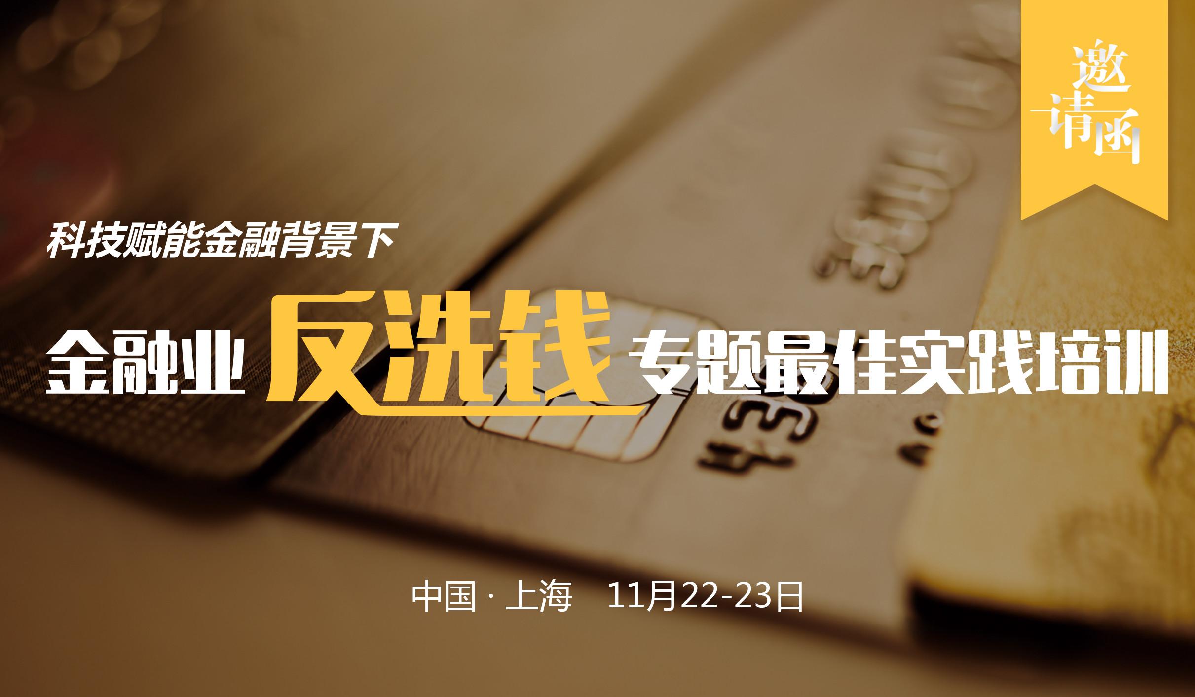 2018科技赋能金融背景下金融业反洗钱专题最佳实践培训(上海)