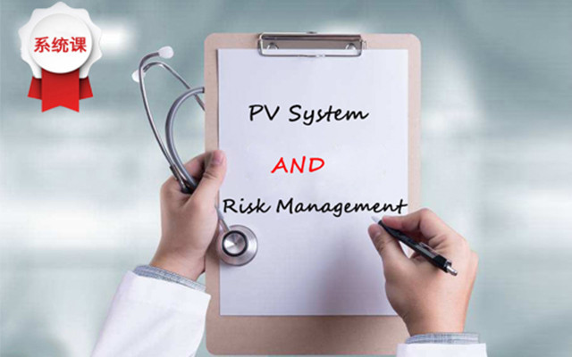 NDAA:药物安全系统及风险管理系统培训(APP点播在线)
