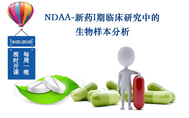 NDAA:新药I期临床试验的方案设计和实施系统培训(APP点播在线)