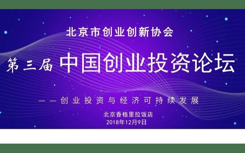 第三届中国创业投资论坛2018(北京)
