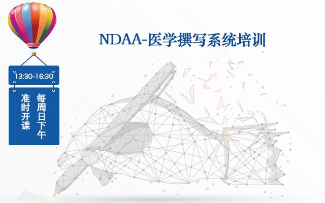 NDAA:医学撰写系统培训(APP点播在线)
