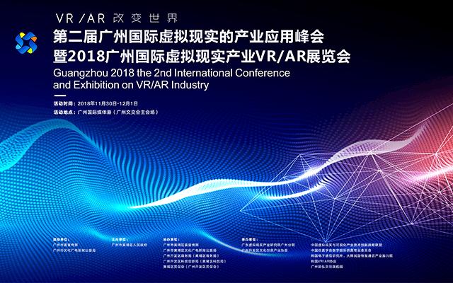 2018第二届广州国际VR/AR大会(广州)