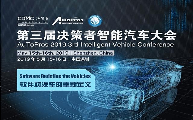 AuToPros 2019第三届决策者智能汽车大会(深圳)