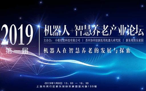 2019第一届机器人+智慧养老产业论坛(上海)