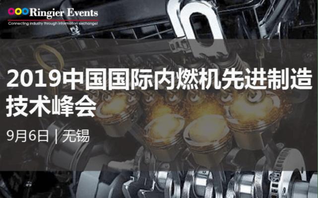 2019第十一届中国国际内燃机先进制造技术峰会(无锡)