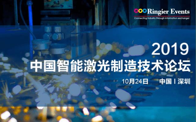2019中国智能激光制造技术论坛 (深圳)