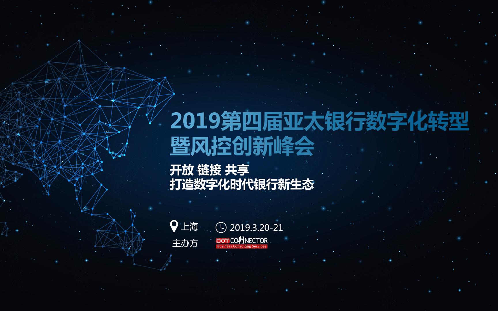 2019第四届亚太银行数字化转型暨风控创新大会(上海)