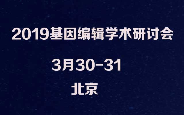 2019基因编辑学术研讨会(北京)
