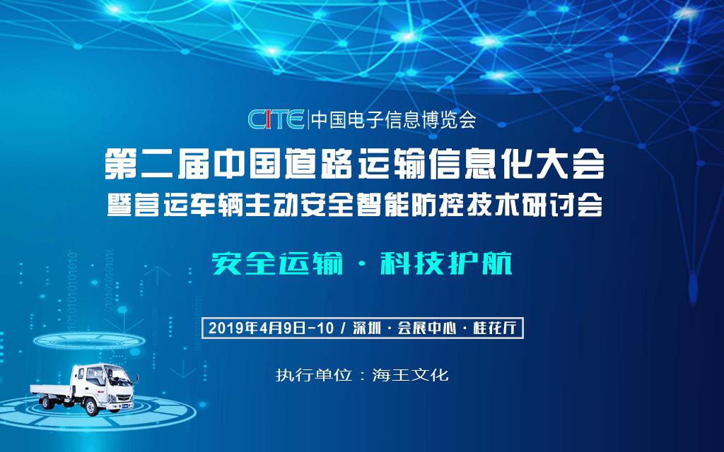 2019第二届中国道路运输信息化大会暨营运车辆主动安全智能防控技术研讨会(深圳)