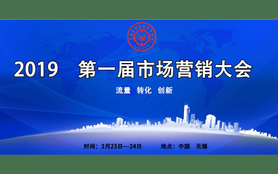 2019第一届市场营销大会(无锡)