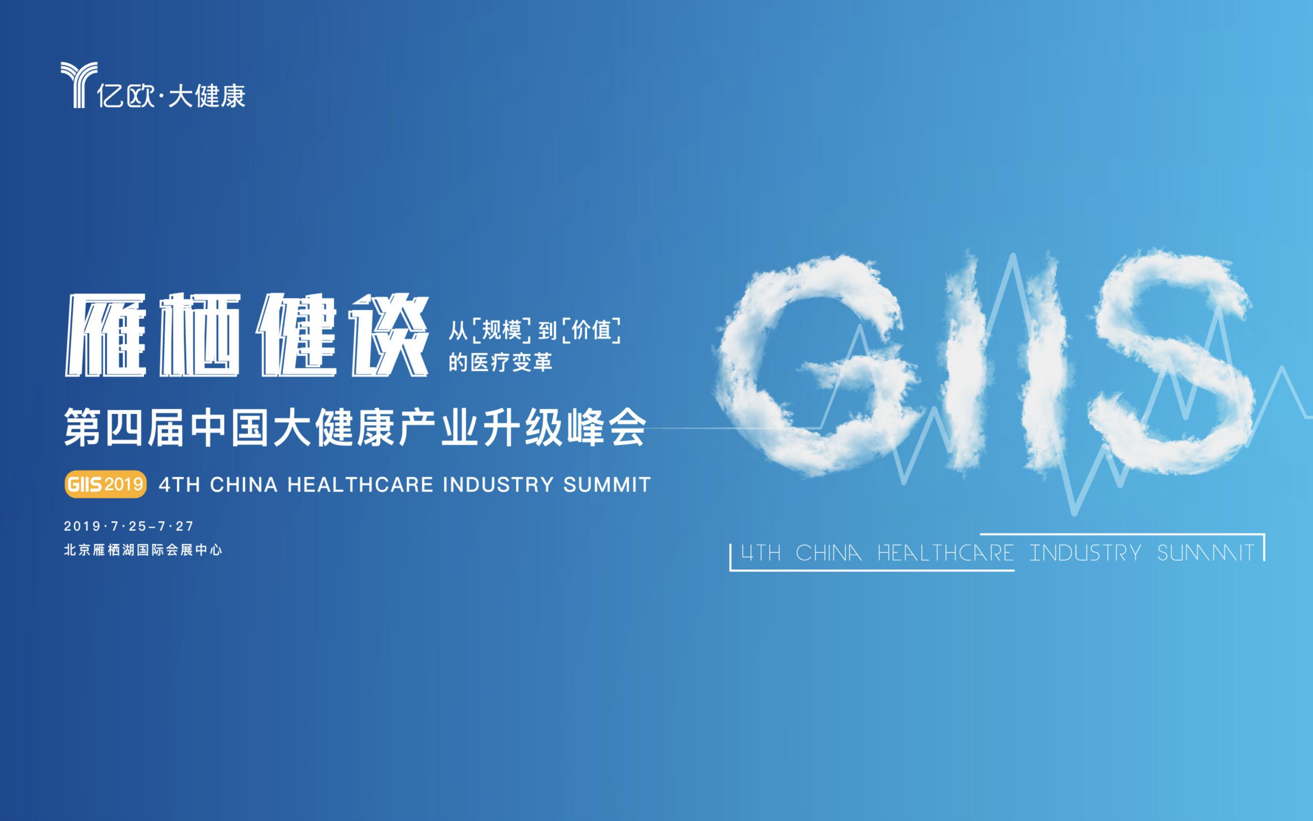 雁栖健谈 GIIS 2019第四届中国大健康产业升级峰会(北京)