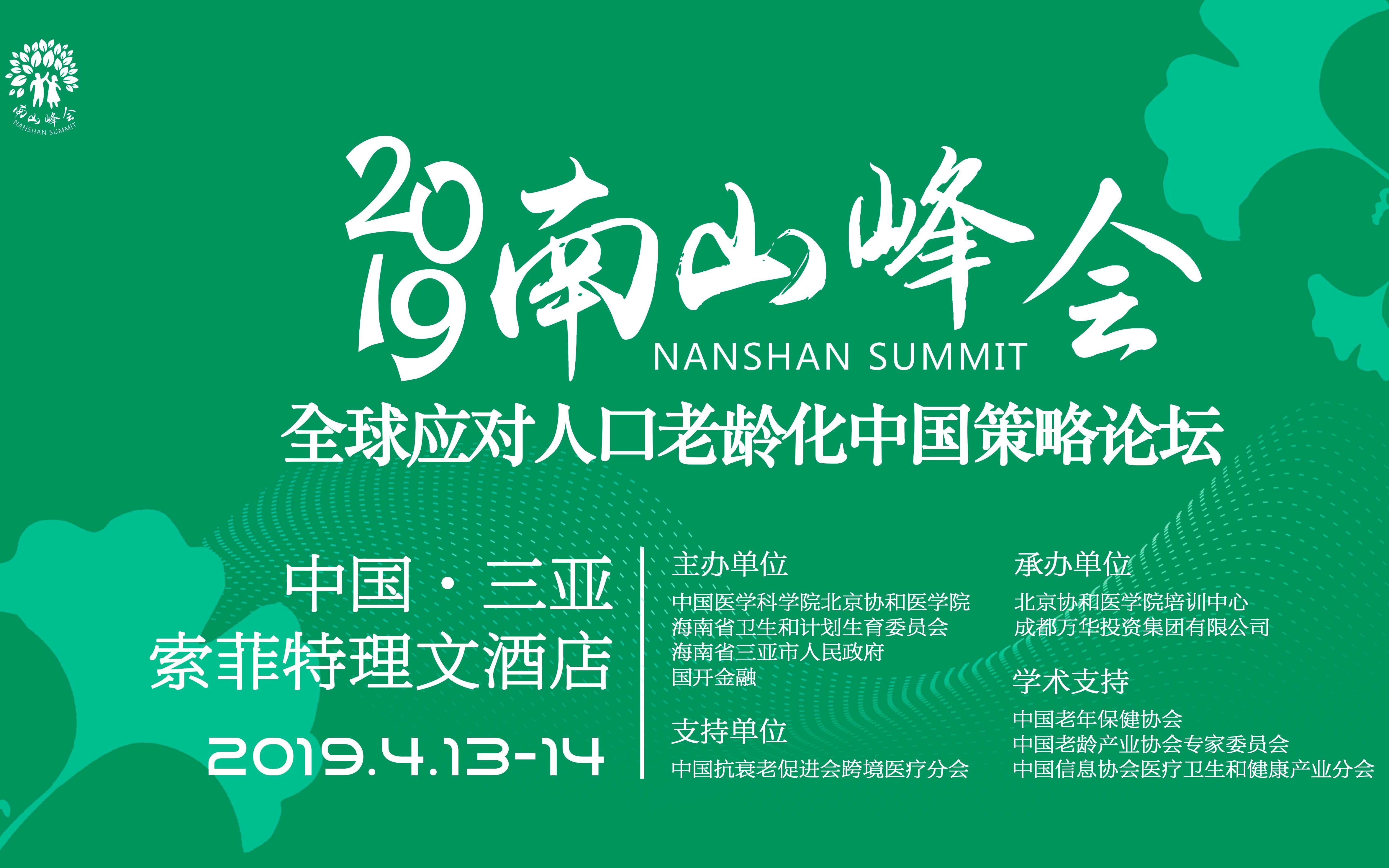 2019南山峰会暨全球应对人口老龄化中国策略论坛(三亚)