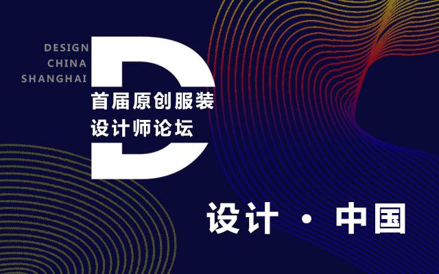 【设计中国】首届服装设计师论坛2019-原创•上海