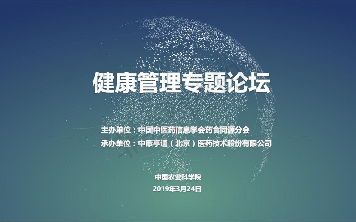 2019健康管理专题论坛(北京)