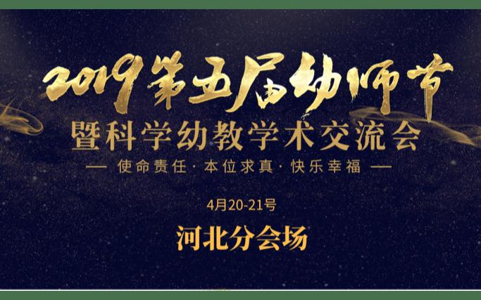 2019第五届幼师节—河北分会场(石家庄)
