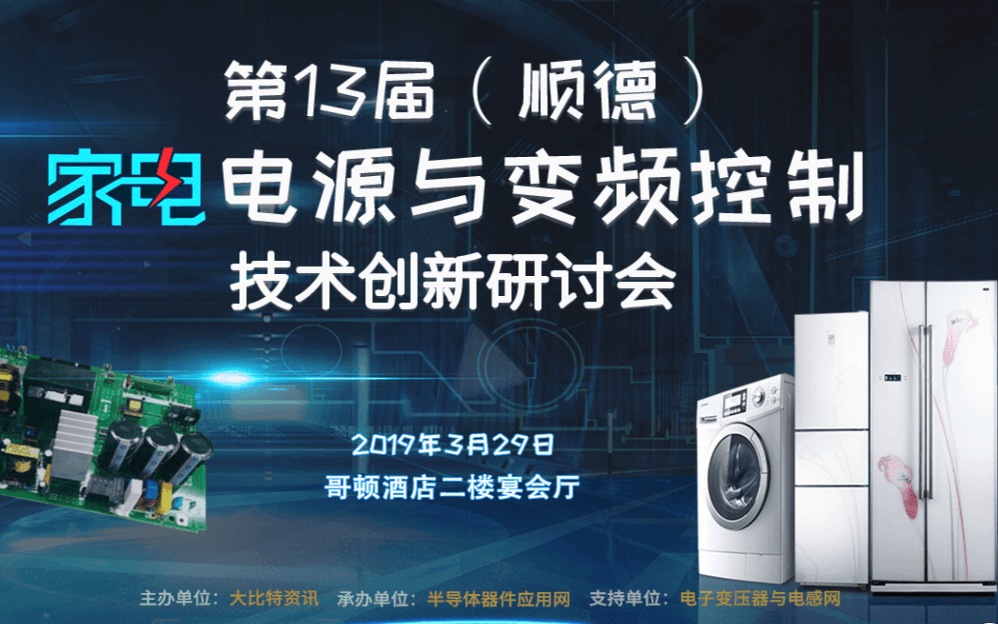 2019大比特第13届家电电源与变频控制技术创新研讨会(佛山)