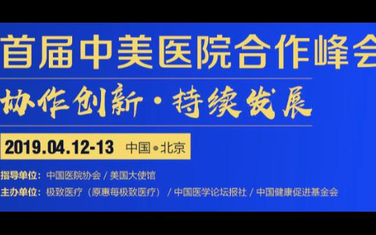 2019首届中美医院合作峰会(北京)