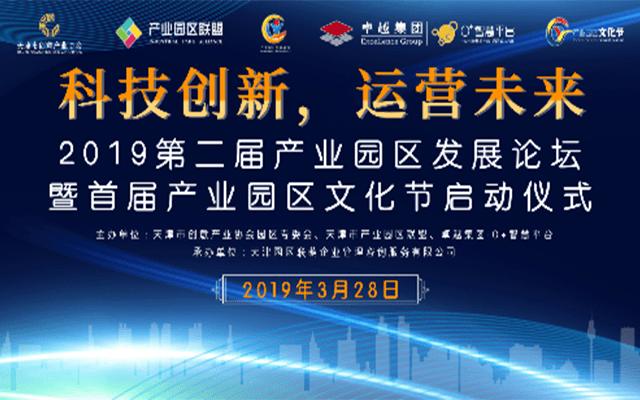 2019第二届产业园区发展论坛——科技创新,运营未来(天津)