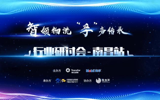 2019智领物流 新模式 新技术 新生态(南昌)