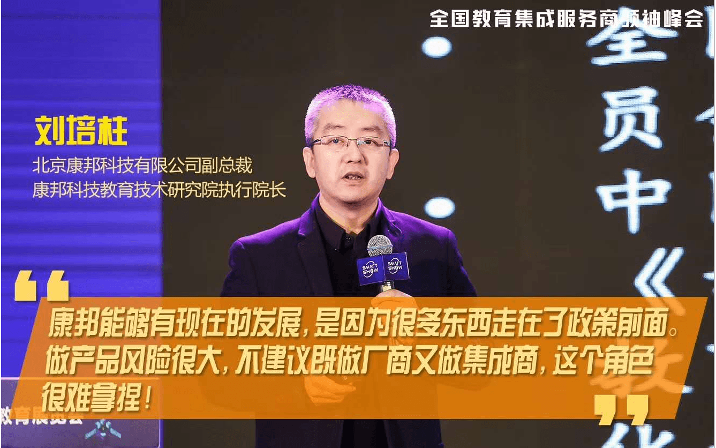 2019全国教育集成服务商领袖峰会(北京)