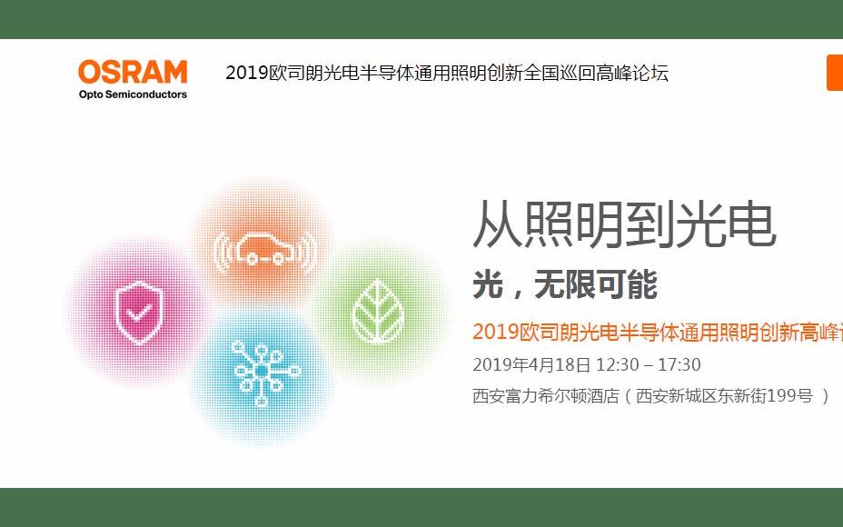 2019欧司朗光电半导体通用照明创新高峰论坛 • 西安站