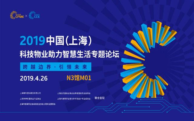 2019中国(上海)科技物业助力智慧生活专题论坛