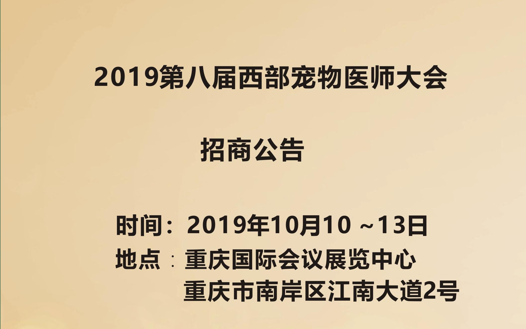 2019第八届西部宠物医师大会(重庆)