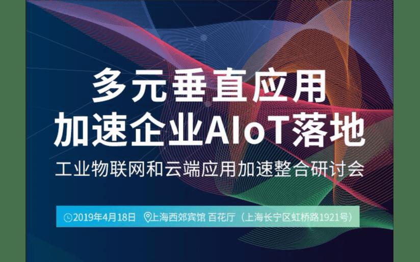 2019多元垂直应用加速企业AIoT落地 2019InnodiskAIoT研讨会(上海)