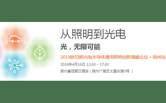 2019欧司朗光电半导体通用照明创新全国巡回高峰论坛(扬州)