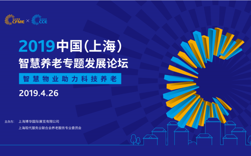 2019中国(上海)智慧养老专题发展论坛