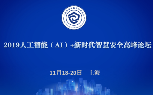 2019中国(上海)人工智能(AI)+新时代智慧安全高峰论坛