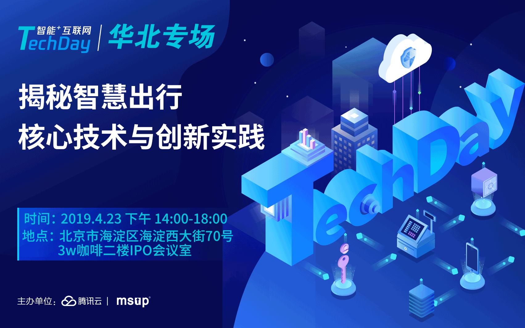 """腾讯云""""智能+互联网TechDay"""": 揭秘智慧出行核心技术与创新实践2019(北京)"""