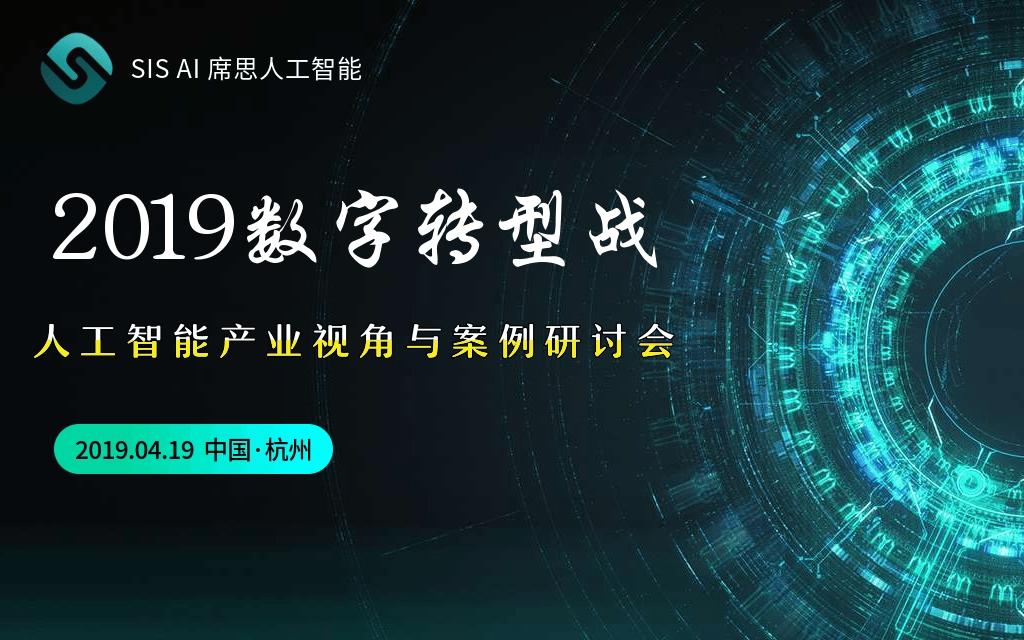 2019数字转型战--人工智能产业视角与案例交流研讨会(杭州)