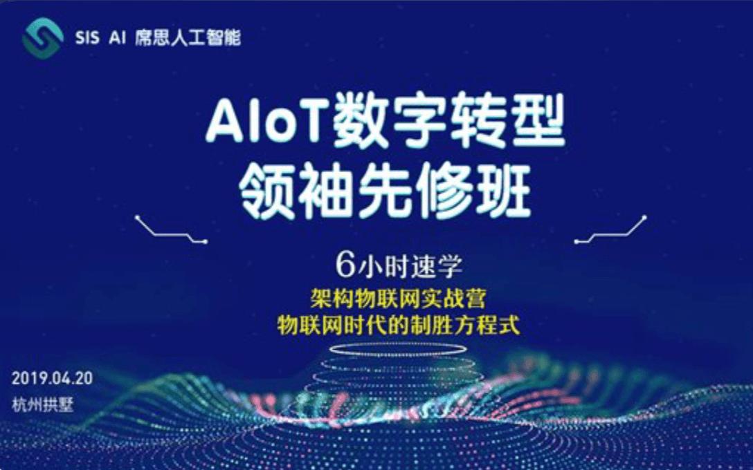 2019 AIOT 数字转型领袖先修班(4月杭州班)