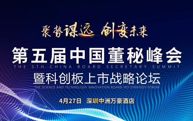 第五届中国董秘峰会暨科创板上市战略论坛2019(深圳)