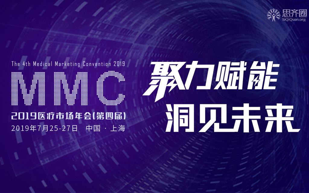 2019医疗市场年会(第四届)聚力赋能 洞见未来 -上海